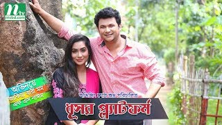 Bangla Natok - Dhushar Platform (ধূসর প্ল্যাটফর্ম) by Momo & Nayeem | Drama & Telefilm