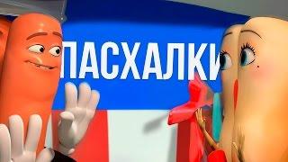 """Пасхалки """"Полный расколбас"""" [Говорящая булочка и сосиска!]"""