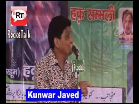 Gheet Amar Karde Wo Alfaaz Kahan Se Laou Romantic Gheet By Kunwar Javed Sambhal Mushaira 2014 video