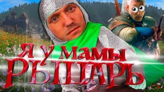 МЛАДШИЙ БРАТ ВЕДЬМАКА | Kingdom Come: Deliverance