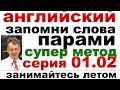 ЗДЕСЬ 100 ВОПРОСОВ НА АНГЛИЙСКОМ КОТОРЫЕ ВСЕ ДОЛЖНЫ ЗНАТЬ mp3