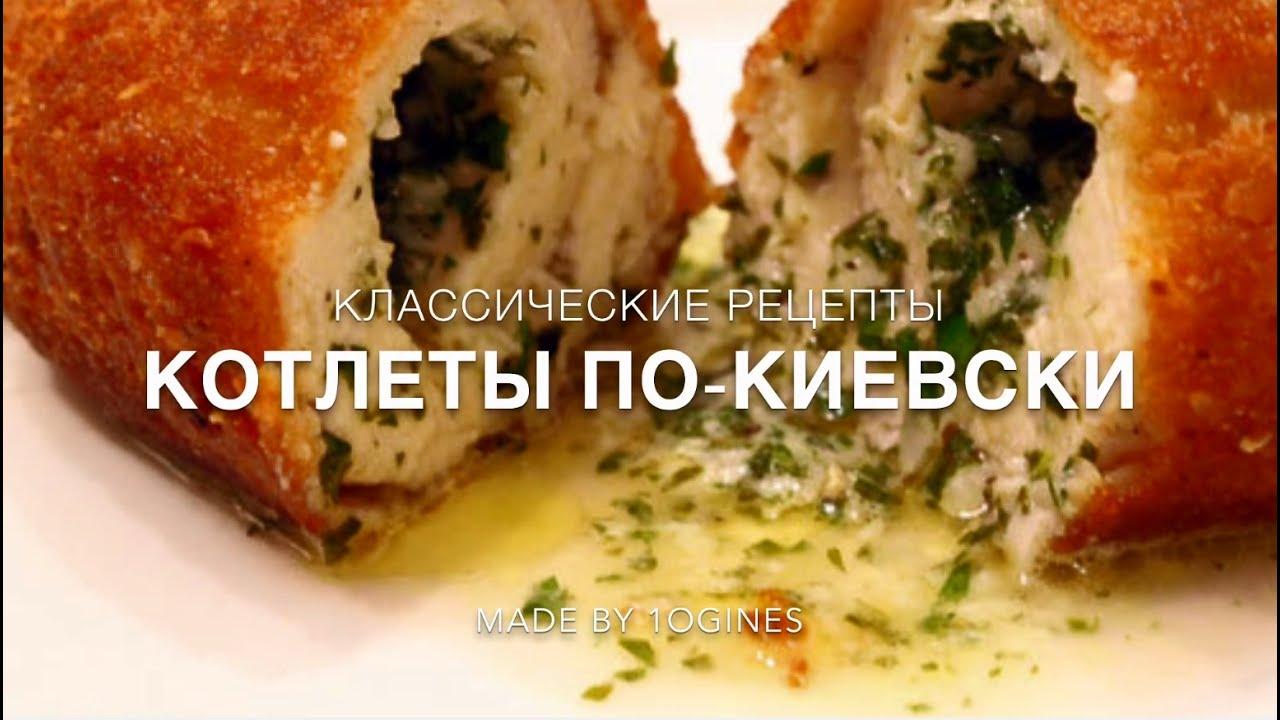 Котлета по киевски классический рецепт пошагово с в
