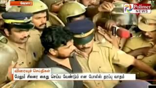 Kerala: HC again rejects Dileep's bail   Polimer News