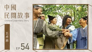 台劇-中國民間故事-EP 152 海燈法師