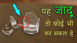 कांच के गिलास का जादू सीखे / Glass Magic Trick revealed in Hindi