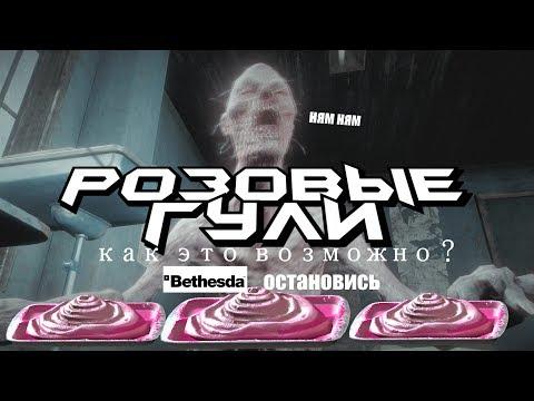 Секреты Fallout 4: розовые гули