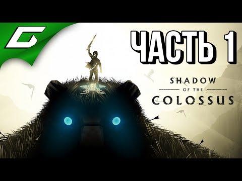 SHADOW OF THE COLOSSUS: Remake ➤ Прохождение #1 ➤ В ТЕНИ КОЛОССА (1-5 колоссы)