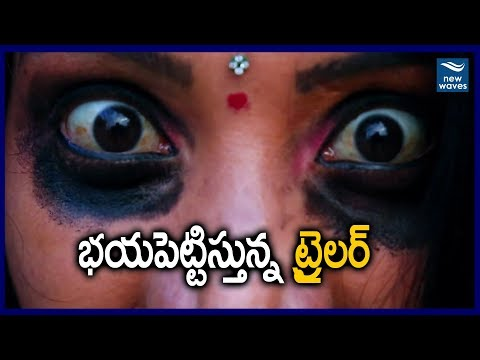 అమ్మో అమ్మోరు టీజర్  Amma Ammoru Telugu Movie Teaser | Latest Teugu Movie Teasers | New Waves