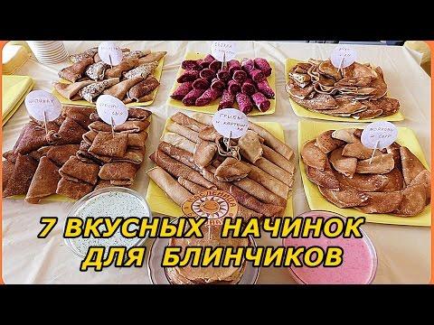 простые и вкусные начинки для блинчиков