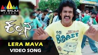 Kalpana Movie Lera Mava Video Song || Upendra, Saikumar, Lakshmi Rai