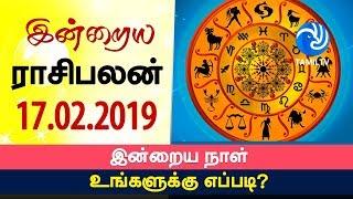 இன்றைய ராசி பலன் 17-02-2019   Today Rasi Palan in Tamil   Today Horoscope   Tamil Astrology