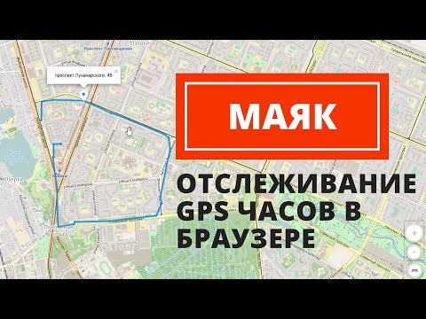 Программа для часов с GPS трекером Маяк  Веб интерфейс для Smart Baby Watch. Альтернатива SeTracker