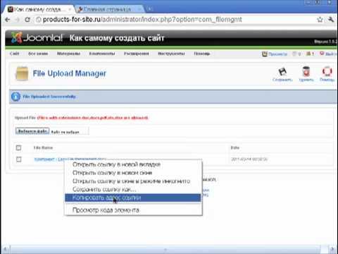 Файловый менеджер в админке Joomla