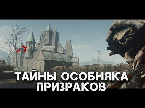 Fallout 4 - СЕКРЕТ ДОМА С ПРИЗРАКАМИ