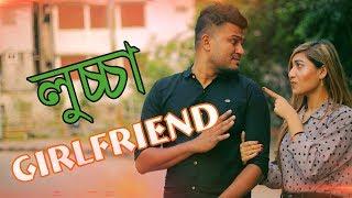 লুচ্চা গার্লফ্রেন্ড (Girlfriend) | bangla funny video 2018 | Mojar Tv