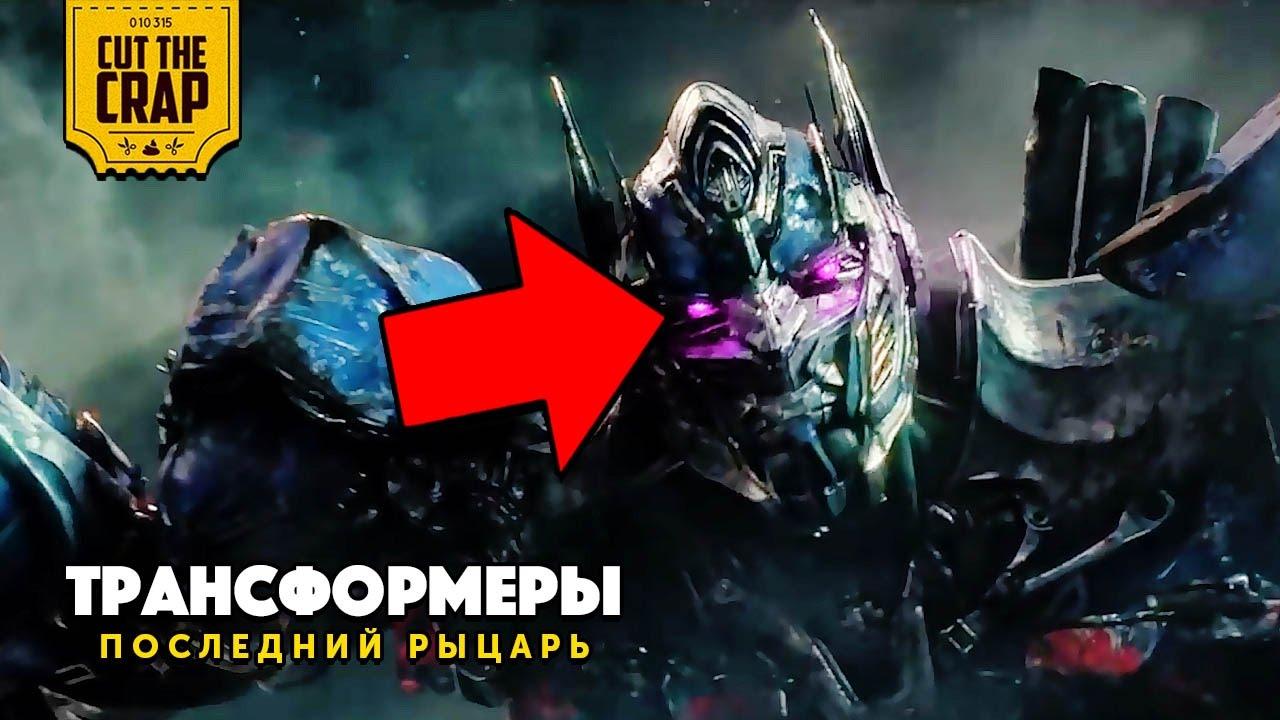 Трансформеры последний рыцарь фильм 2018 на бобфильм