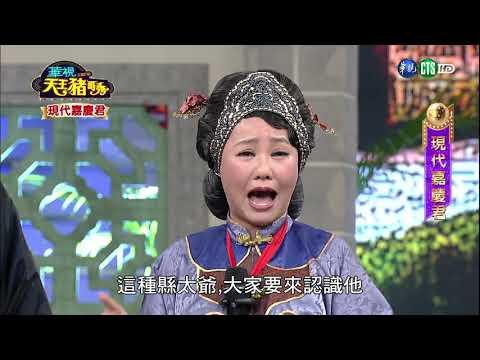 華視天王豬哥秀-現代嘉慶君(完整版)2018.02.11