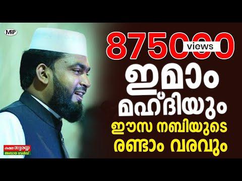 Imam Mahadhiyum Easa Nabiyude Randaam Varavum - Ahammed Kabeer Baqavi - Mfip Kollam video