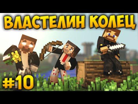 Minecraft Властелин Колец 4 сезон #10 - Новые животные