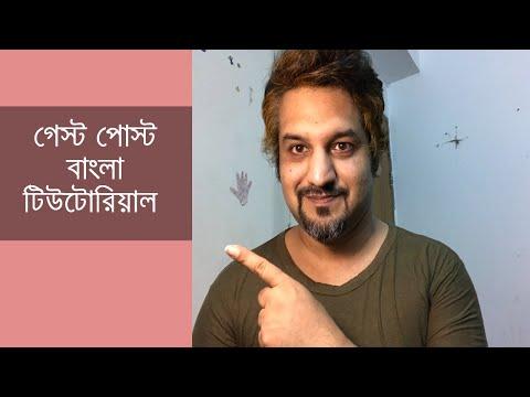 Guest Posting Tutorial Bangla