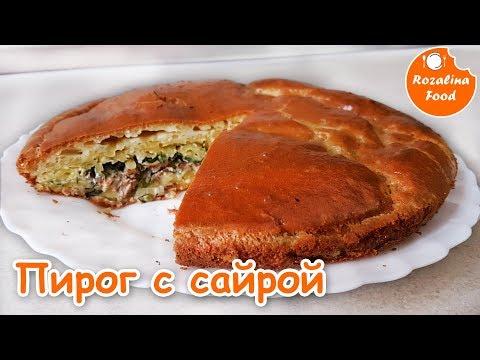 Рыбный пирог из сайры рецепт быстро 99