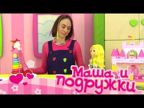 Видео для детей: Маша и подружки! Сумка своими руками