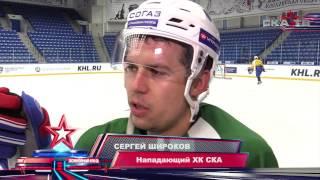 Сергей Широков: «Стараюсь работать в полную силу»