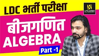 Maths For LDC || Algebra || बीजगणित || Part-1 || By Akshay Gaur Sir