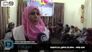 مصر العربية | بالعزف والغناء .. معاقو غزة يتسلقون جدار الانطوائية