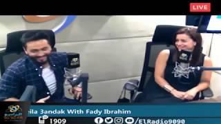 تامر حسني : طلعت من الحفلة ملقتش عربيتي | في الليلة عندك مع فادي ابراهيم