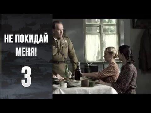 Не покидай меня!  - 3 серия  -  Мини сериал  ( 2013)   HD 1080p