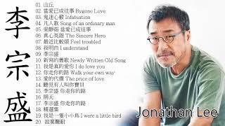 李宗盛 Jonathan Lee 2018 - 李宗盛好聽的20首歌 - Best Songs Of Jonathan Lee2018 - 李宗盛 Jonathan Lee最偉大的命中