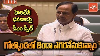 CM KCR Excellent Speech on Heritage Buildings in Telangana Assembly | Golconda Fort