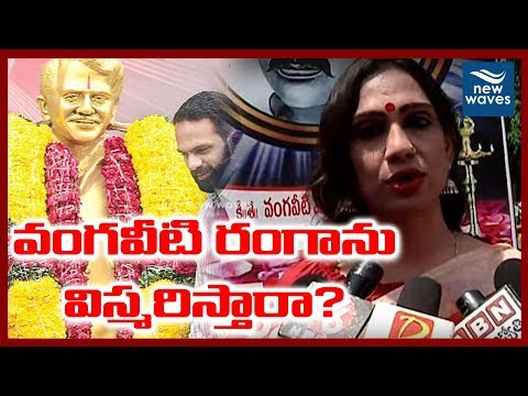 Transgender Tamanna Silent Protest at Vangaveeti Ranga Statue | Krishna Dist Issue | New Waves