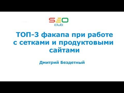 ТОП-3 факапа при работе с сетками и продуктовыми сайтами - Дмитрий Бездетный (SEO Club Ukraine)