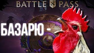 Dota 2 Battle Pass 2019 - дешевле чем в STEAM (Не кликбейт)