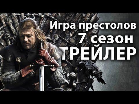 Игра престолов 7 сезон трейлер сьемок. Последние новости