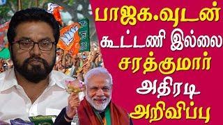 NO alliance with BJP sarathkumar declares tamil news live