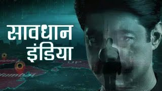 Savdhaan India 27th August 2019