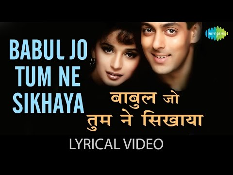 Babul Jo Tune Sikhaya with lyrics   बाबुल जो तूने सिखाया गाने के बोल   Hum Aapke Hai Kon