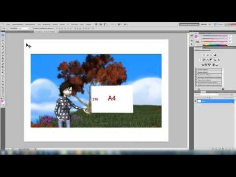 Как сделать в фотошопе лист а4