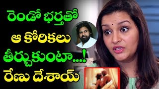 Renu Desai Talk about Her 2nd Marriage | Pawan Kalyan | Renu Desai | Tollywood News | TTM