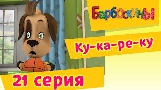 Барбоскины - 21 Серия. Ку-ка-ре-ку (мультфильм)