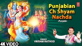 Punjabian Ch Shyam Nachda I VIKRAM RATHOD I Punjabi Krishna Bhajan I Full HD Video Song