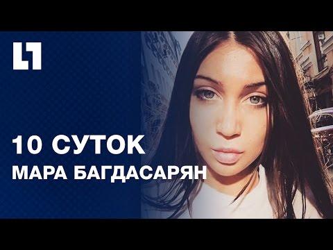 10 суток Мары Багдасарян!
