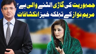 Dunya Kamran Khan Ke Sath -  Maryam Nawaz Special Interview - 22 November 2017 - Dunya News
