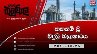 Neth Fm Balumgala  2019-10-25