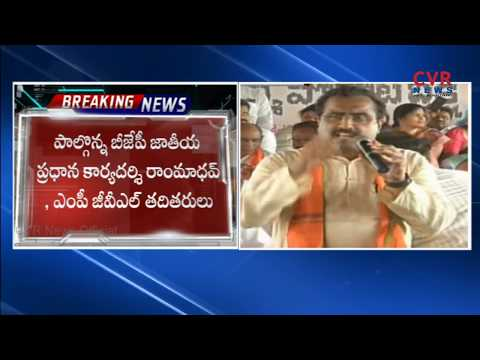 BJP Leader Ram Madhav Slams TDP On Agri Gold Issue l BJP Relay Hunger Strikes l CVR NEWS