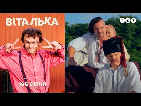 Виталик и казаки. Выпуск 195