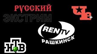 Яussian TV